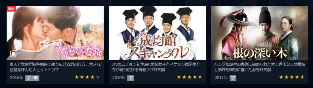 ソン・ジュンギ出演ドラマ