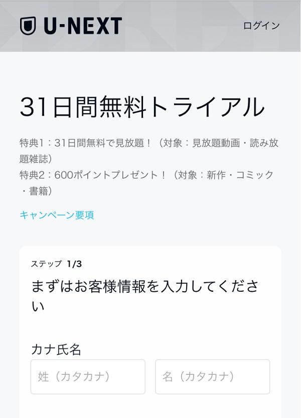 U-NEXT登録手順