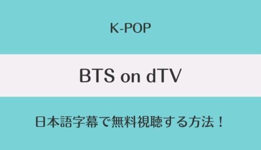 BTS on dTVはいつまで?配信スケジュールと無料視聴をお得にする方法!
