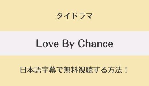 ラブバイチャンス/Love By Chanceの日本語字幕動画を無料視聴する方法!あらすじキャスト情報も