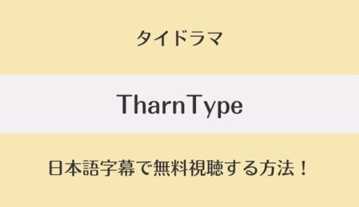 TharnType(ターンタイプ)の日本語字幕付き動画を無料視聴!1話~最終話あらすじキャスト情報も