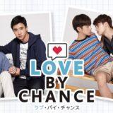 ラブバイチャンス/Love By Chance