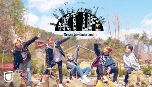 NCT LIFE:DREAM in Wonderland日本語字幕の無料視聴方法は?全何話でDVD情報も!